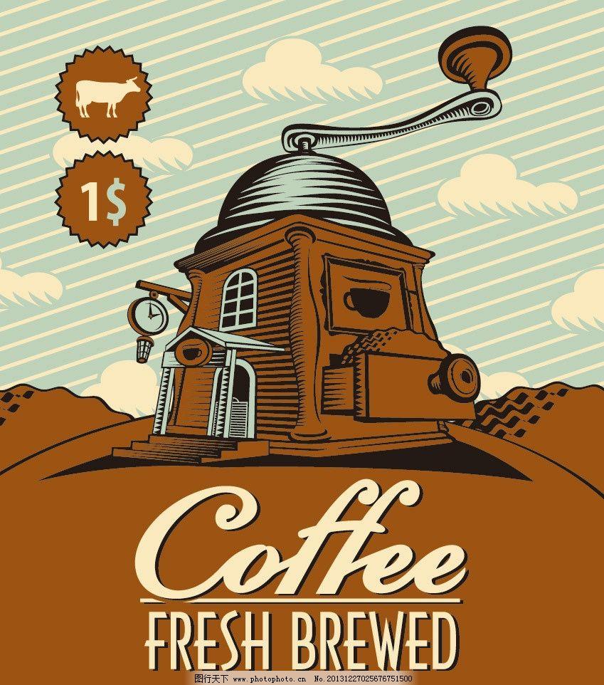 咖啡屋 咖啡豆 咖啡机 咖啡封面 咖啡背景 手绘 怀旧 欧式 古典