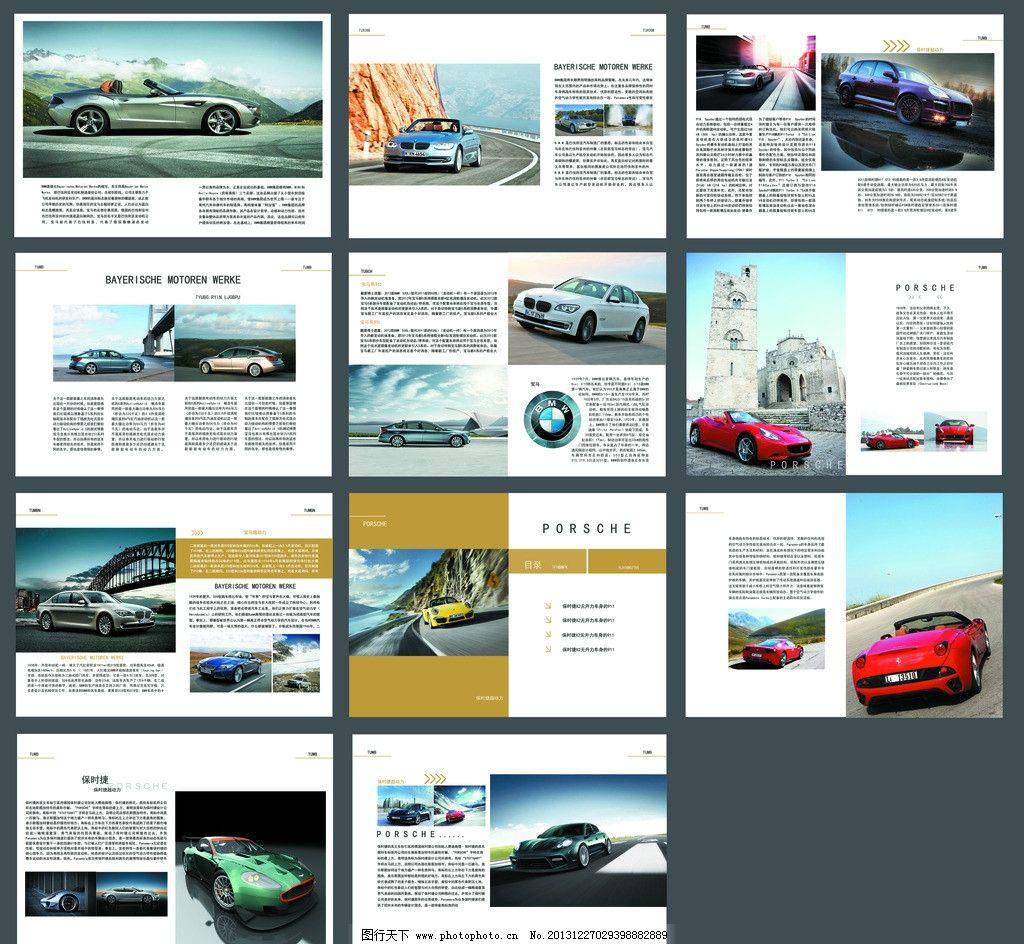 汽车杂志 杂志 汽车杂志封面 画册 汽车画册 画册设计 广告设计模板