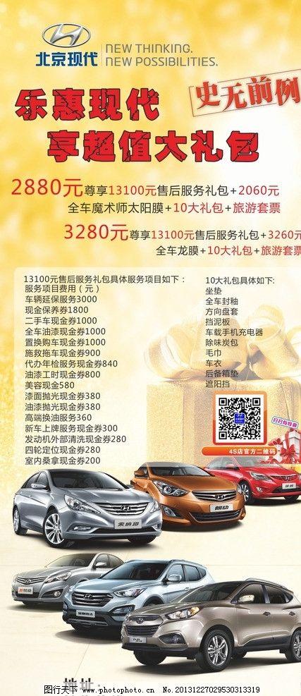 现代车型展架 北京现代 现代车型 i35 胜达 索八 悦动 瑞纳 朗动 广告