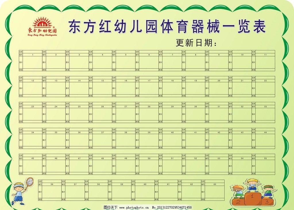 幼儿园体育器材览表图片