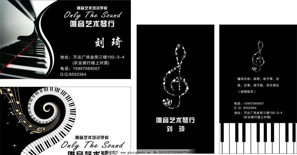 琴行名片 名片 琴行 钢琴 钢琴键盘 高档 名片卡片 广告设计 矢量 cdr