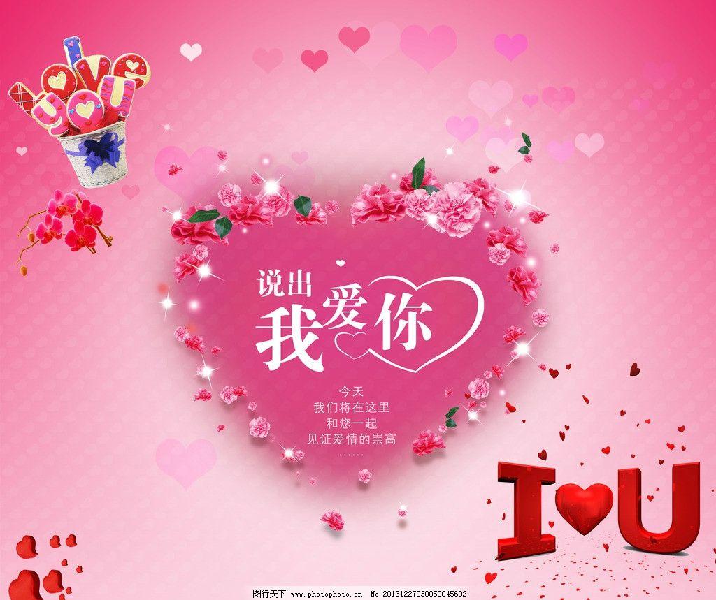海报设计  粉色梦幻结婚爱情海报 结婚 梦幻 爱情 海报 求婚 心形