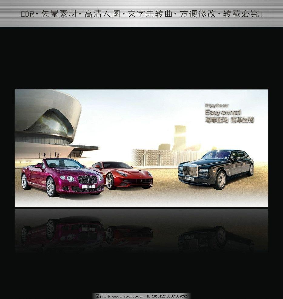 汽车海报图片_海报设计_广告设计_图行天下图库