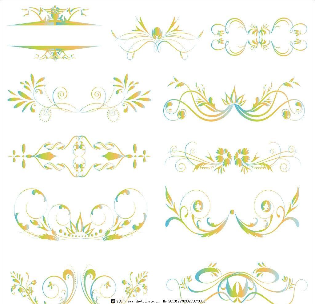 欧式花边 花边 花纹 边框 手绘画 插画设计 广告设计 矢量设计 矢量