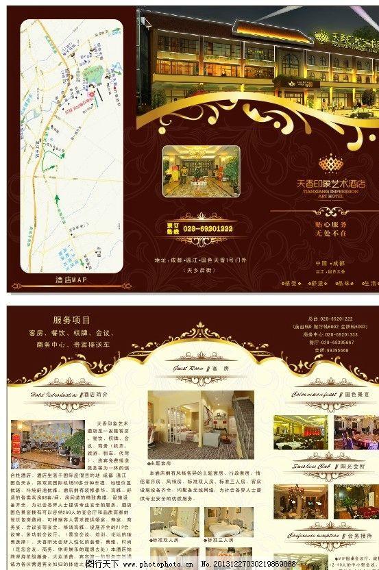 酒店三折页 三折页 酒店 dm单 宣传单 欧式 dm宣传单 广告设计 矢量 c