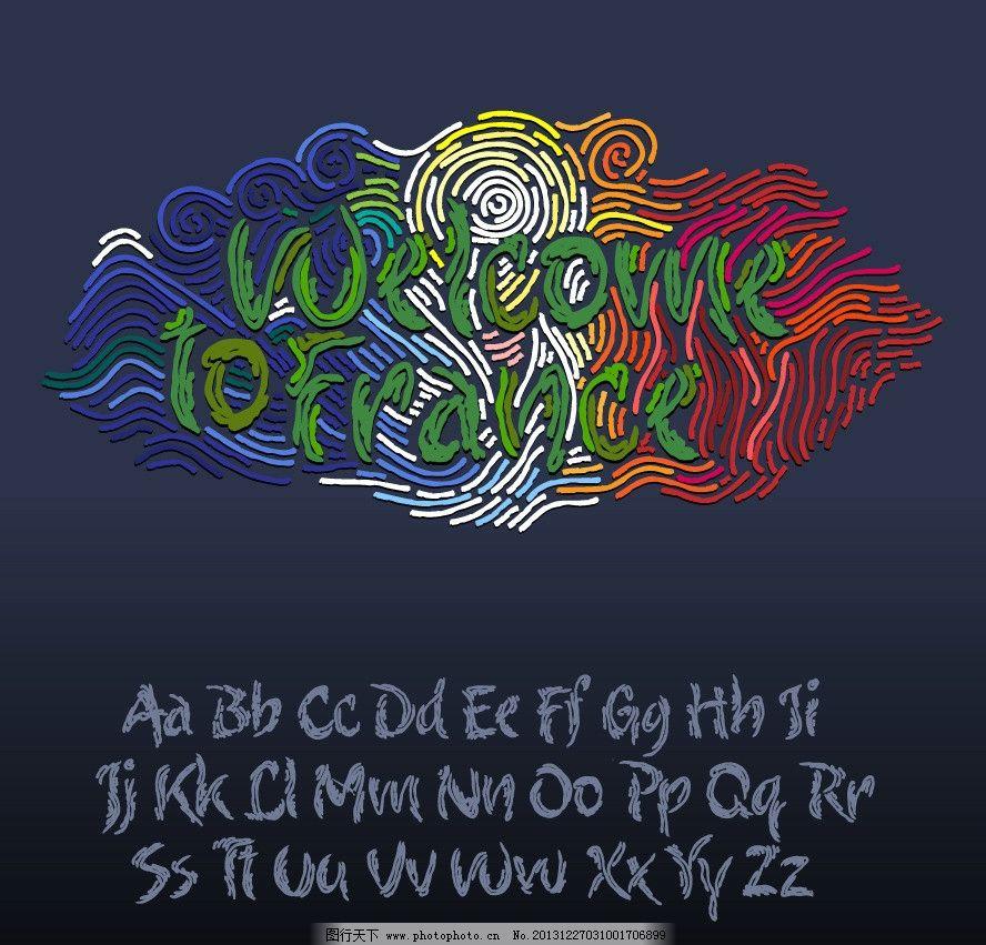 创意字母 英文字母 字母图片