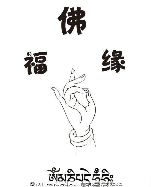 六字真言 佛缘 佛经 佛学 佛文化 佛 其他设计 广告设计 矢量 ai