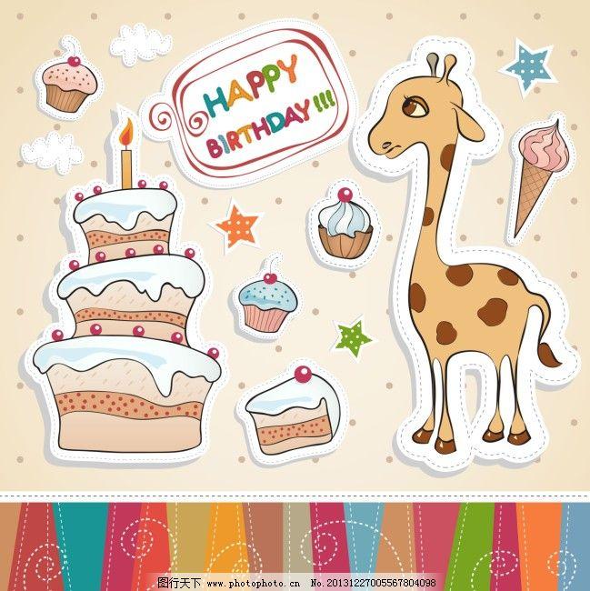 卡通生日快乐贺卡 卡通生日快乐贺卡免费下载 简约风格 卡通蛋糕