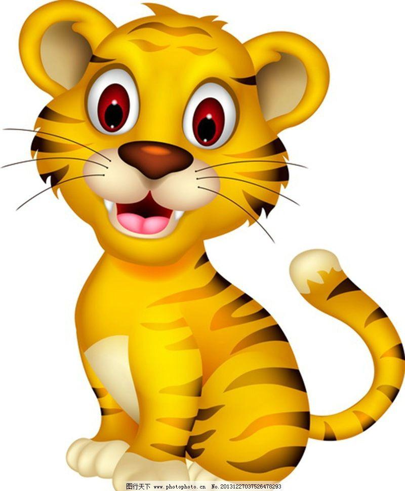 狮子 老虎 欧美卡通 美式卡通 美式风格 美国卡通 小动物 卡通动物