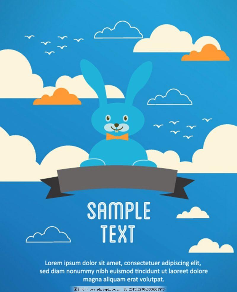 卡通动物 小兔子 动画 小动物 可爱 动画动物 卡通动画 矢量背景