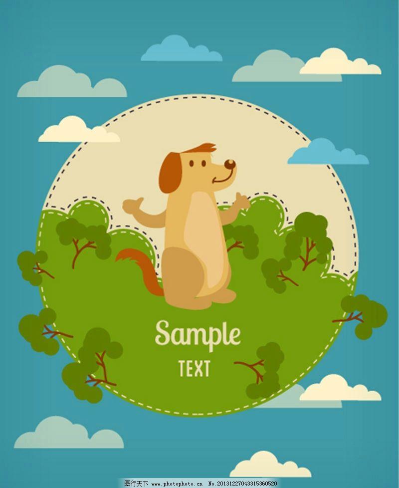 背景设计 小狗 狗狗 卡通 动画 小动物 可爱 动画动物 卡通动物