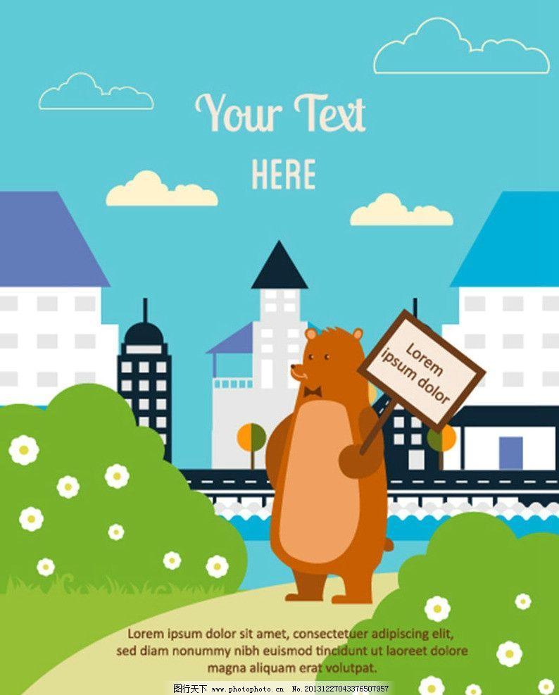 卡通动物 棕熊 小熊 动画 小动物 可爱 动画动物 卡通动画 矢量背景