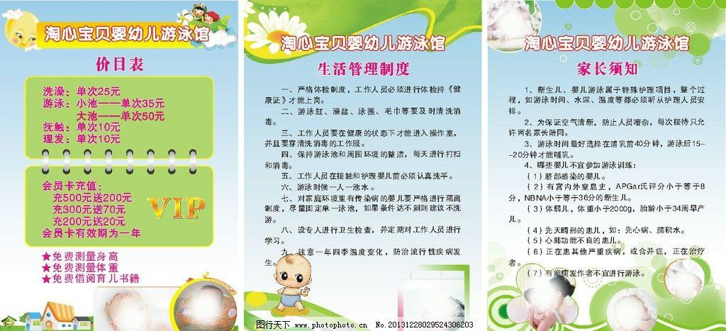 婴儿洗浴展板 模板 卡通 绿色 广告设计 矢量