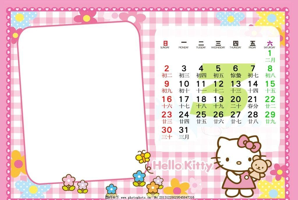 2014可爱日历背景图片