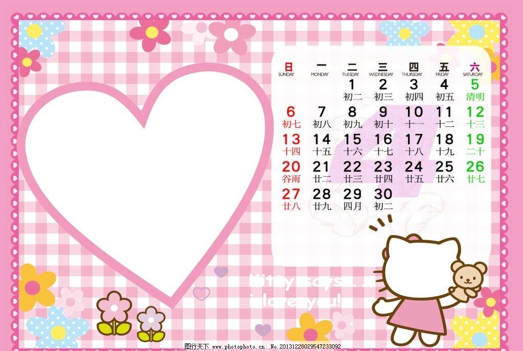 2014年可爱日历背图片