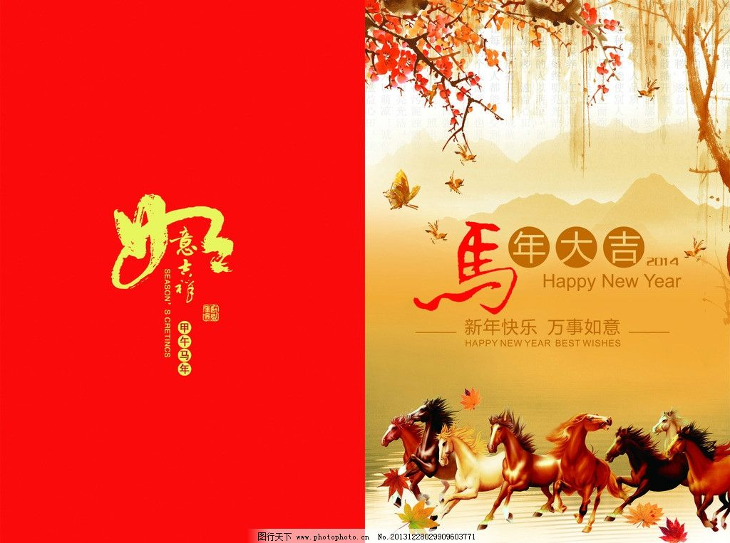 马年贺卡 马年素材 节日素材 马年 马年贺卡模板下载 2014年贺卡 名片