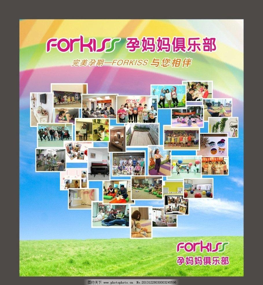 照片排版 海报 女性海报 梦幻背景 草地 海报设计 广告设计 矢量 cdr图片