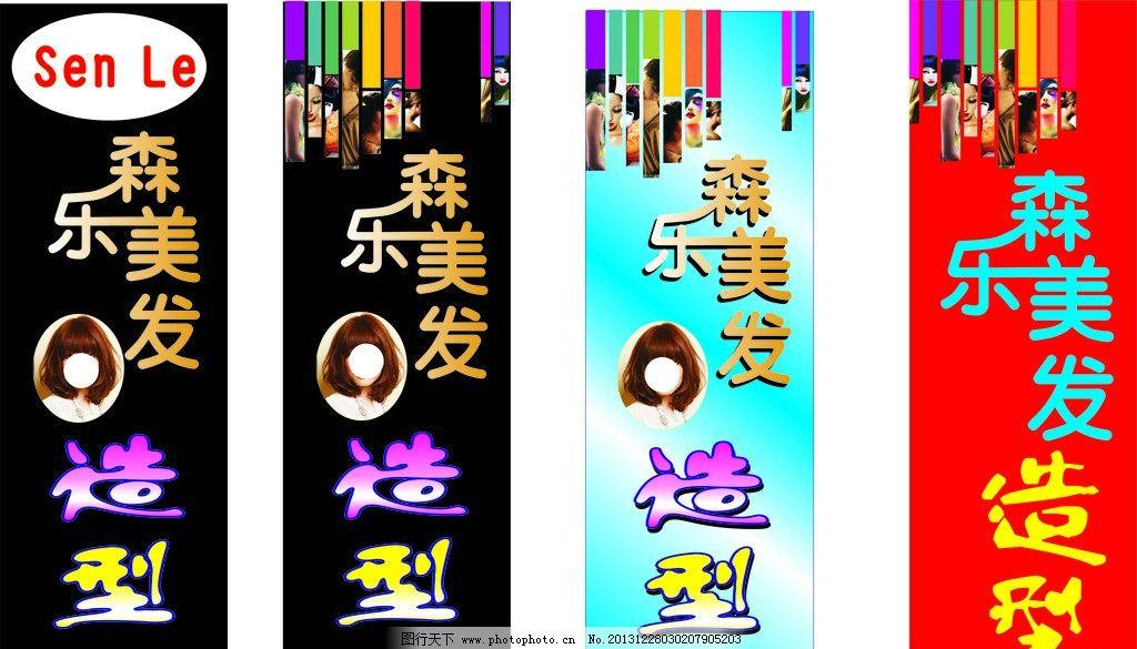 美发 美发灯箱 美发招牌 美发海报 美发造型 展板模板 广告设计 矢量