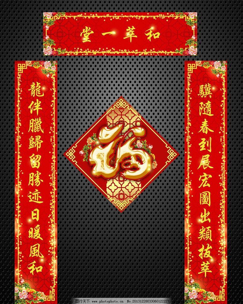 设计图库 psd分层 其他  春节对联 福 底纹 时尚 牡丹 窗花 渐变 传统