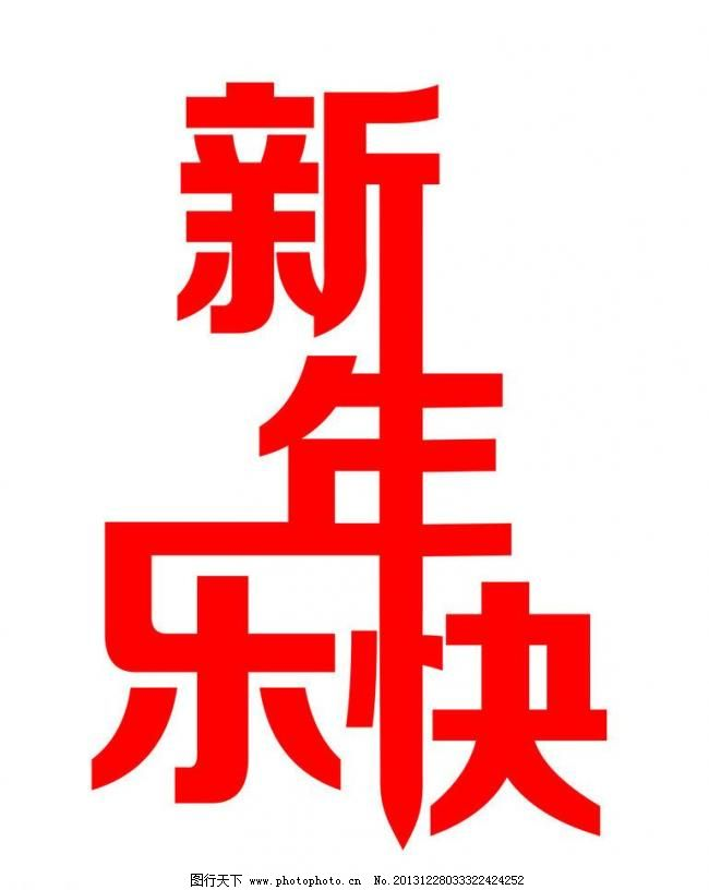 新年快乐 艺术字图片图片