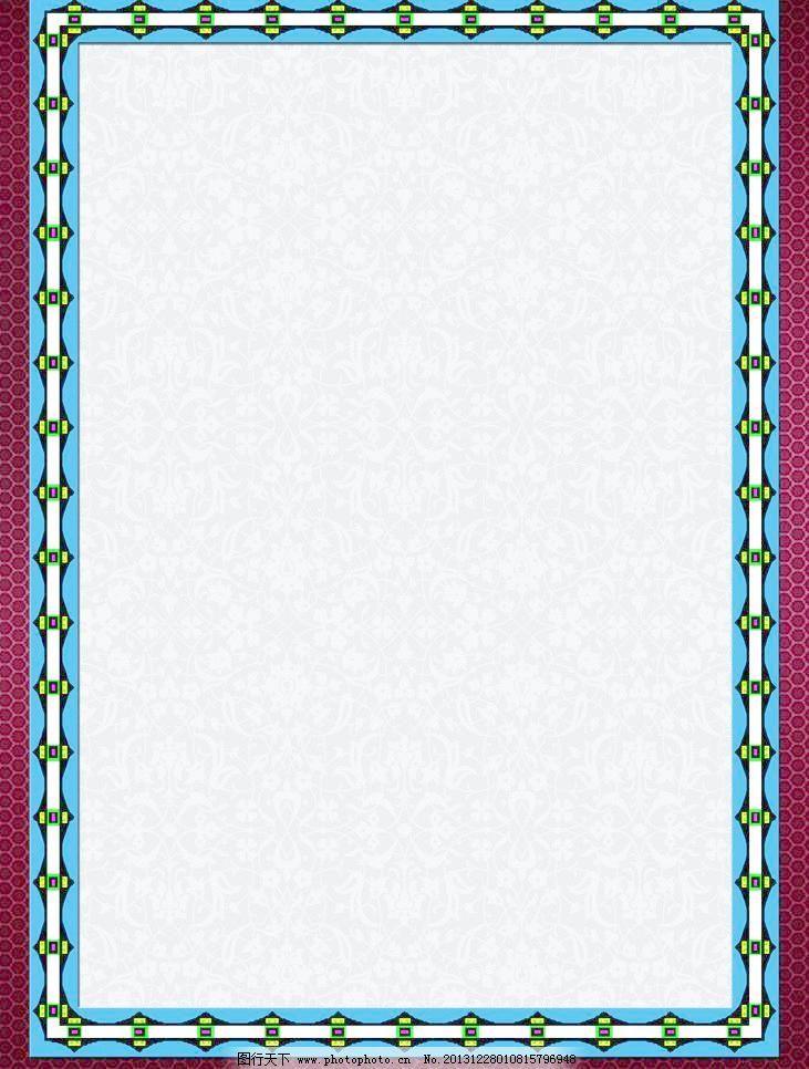 300DPI psd PSD分层素材 阿拉伯花纹 边框 边框底纹 边框模板下载 边框素材下载 标题框 底纹 边框素材下载 边框模板下载 边框 底纹 相框 画框 花纹 花框 花纹边框 经典边框 古典装饰 素材 奖牌边框 奖牌花边 古典花边 装裱 设计 边框底纹 欧式底纹 欧式边框 阿拉伯花纹 牌匾 中式元素 个性 原味 标题框 psd分层素材 源文件 300dpi psd 家居装饰素材 其它