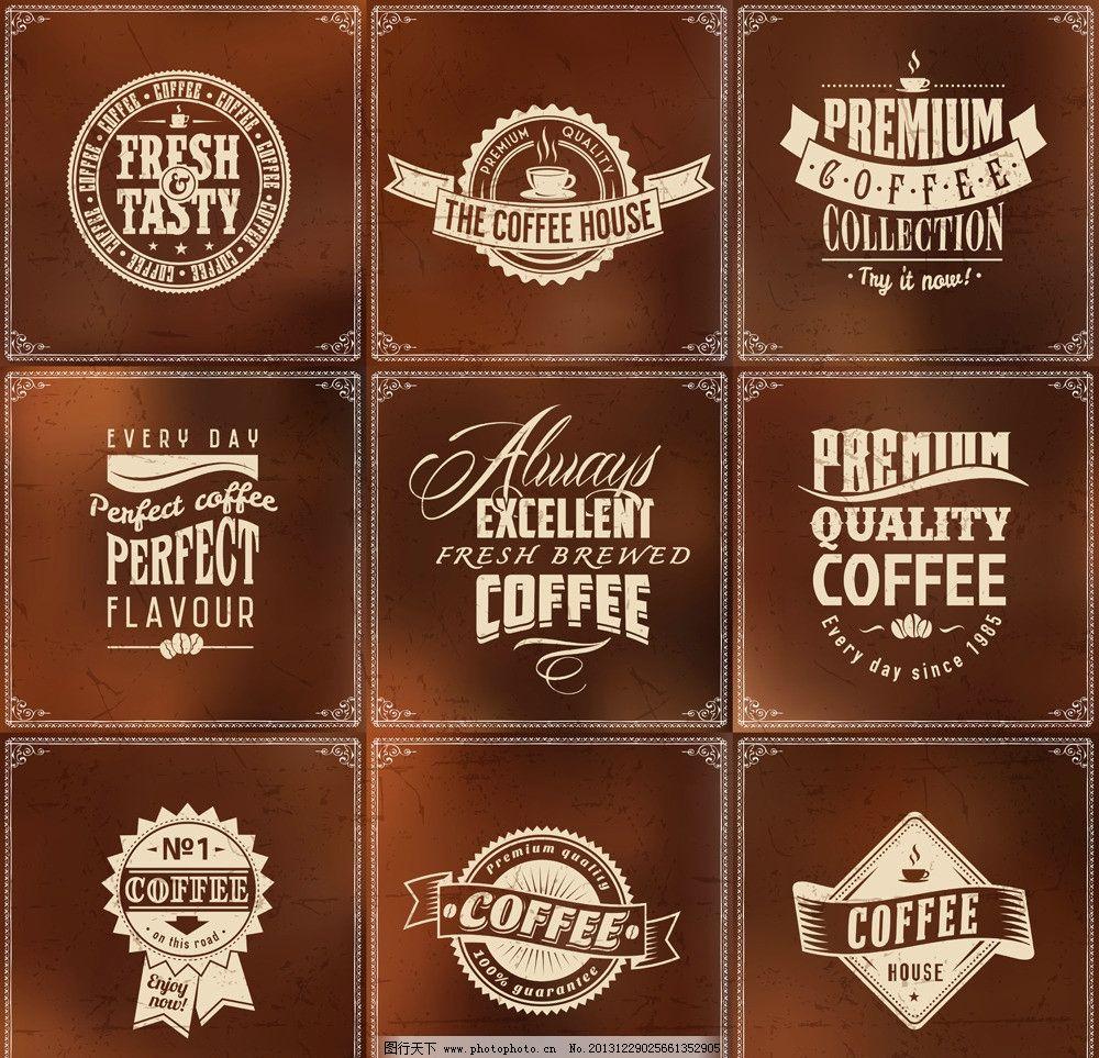咖啡 咖啡背景 咖啡素材 咖啡菜单 欧式花纹 花边 边框 营养 健康