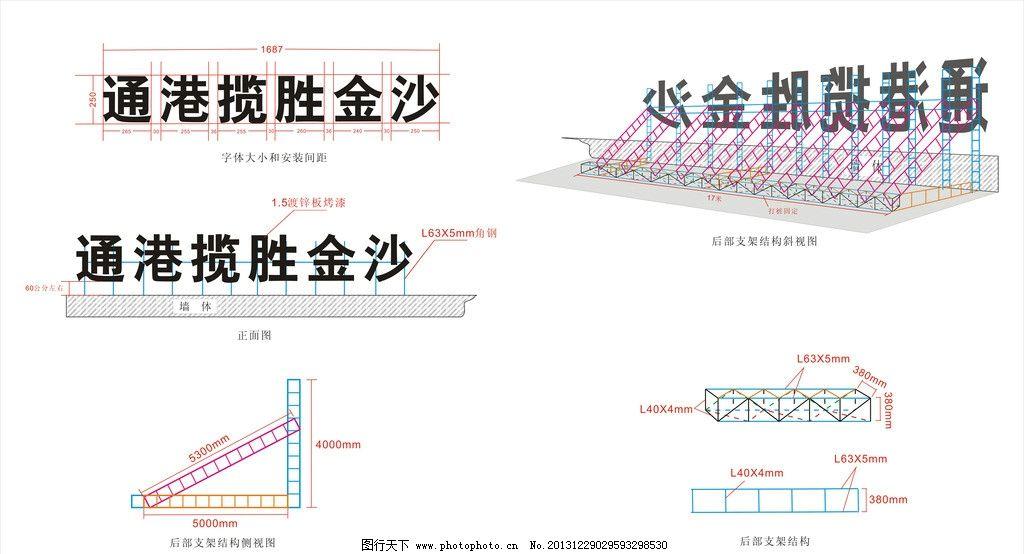 金沙施工图 楼顶字 铁皮字 户外字 钢结构图 效果图 矢量