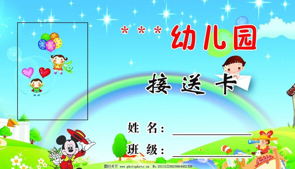 幼儿园接送卡 幼儿园背景 彩虹 卡通画 星星 名片卡片 广告设计模板图片