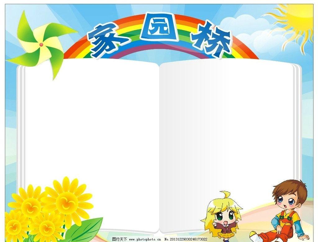 家园桥 幼儿园家园桥 幼儿园 矢量图 cdr 学校 宝宝乐园 家长必读