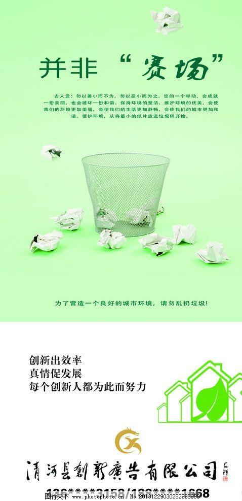 公益广告 垃圾桶 赛场 垃圾 垃圾分类 蝴蝶 房子 创意 树叶 展板 展板