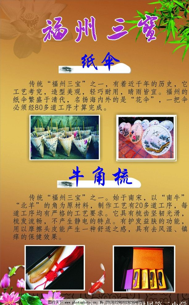 福州特产 福州 历史 特产 牛角梳 纸伞 展板模板 广告设计 矢量 cdr