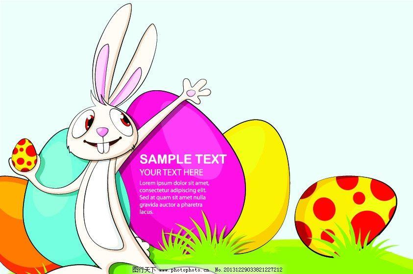 兔子 小白兔 可爱的兔子 彩蛋 鸡蛋 彩色的蛋 草地 小草 风景 素雅