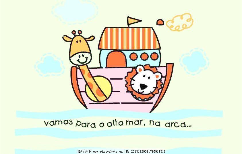 出海 背景底纹 波浪 长颈鹿 大海 动物矢量 儿童插画 房子 风景