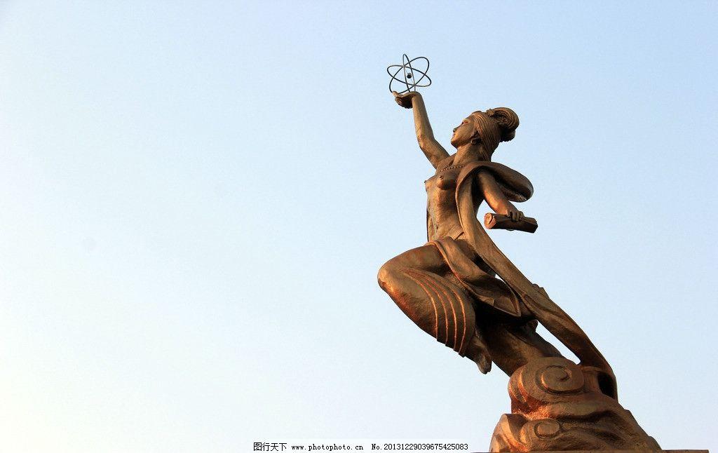 飞天 现代航天 女娲补天 城市雕塑 建筑园林 摄影