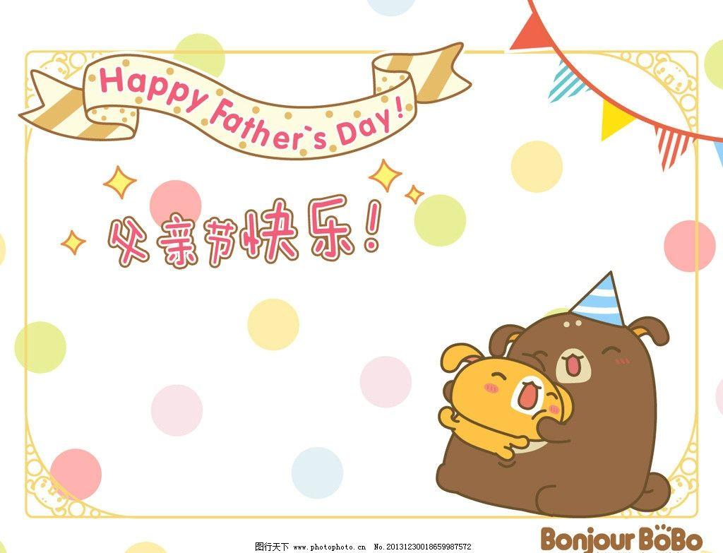 你好包包 父亲 壁纸 可爱 父亲节 动漫 卡通 动漫动画 设计 72dpi jpg