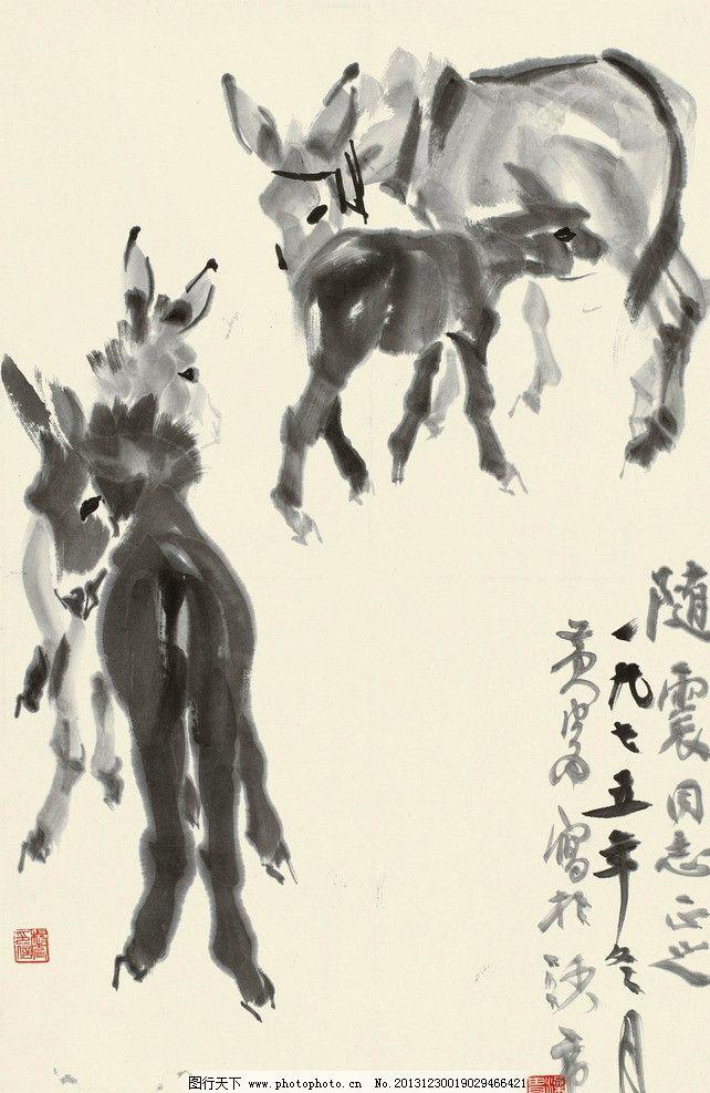 四驴图 黄胄 国画 驴 毛驴 动物 写意 水墨画 中国画 绘画书法 文化艺