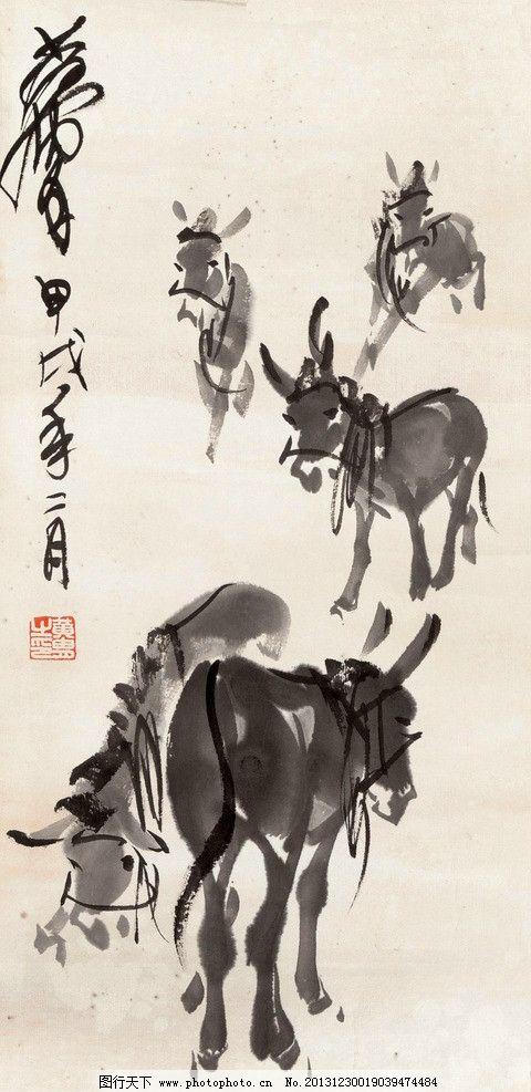 毛驴 黄胄 国画 驴 牧驴 驴群 动物 写意 水墨画 中国画 绘画书法