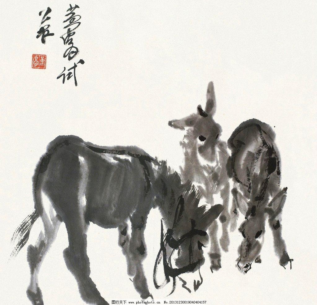 小憩 黄胄 国画 驴 毛驴 动物 写意 水墨画 中国画 绘画书法 文化艺术