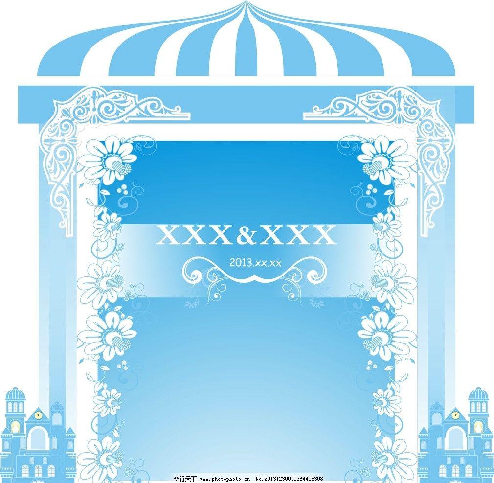 婚庆拱门 城堡 婚庆 婚礼 婚礼城堡 镂空 雕花 拱门 婚庆背景 蓝色