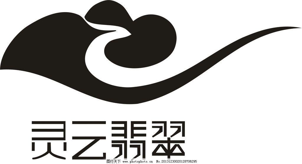 灵云翡翠logo cdr12版本 矢量图 源文件 logo 其他 标识标志图标 矢量