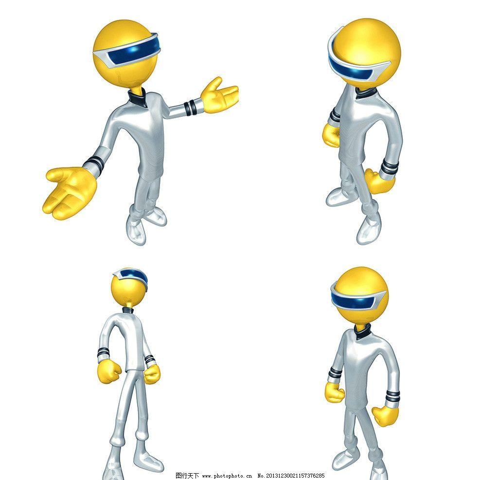 科技小人 金属小人 ppt素材 3d小人模板 张开双手 拥抱 立体小人 3d