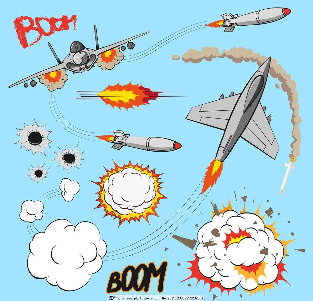 爆炸图 卡通爆炸图案 飞机 导弹 弹痕 弹孔 炸弹 爆炸云模板下载 爆炸