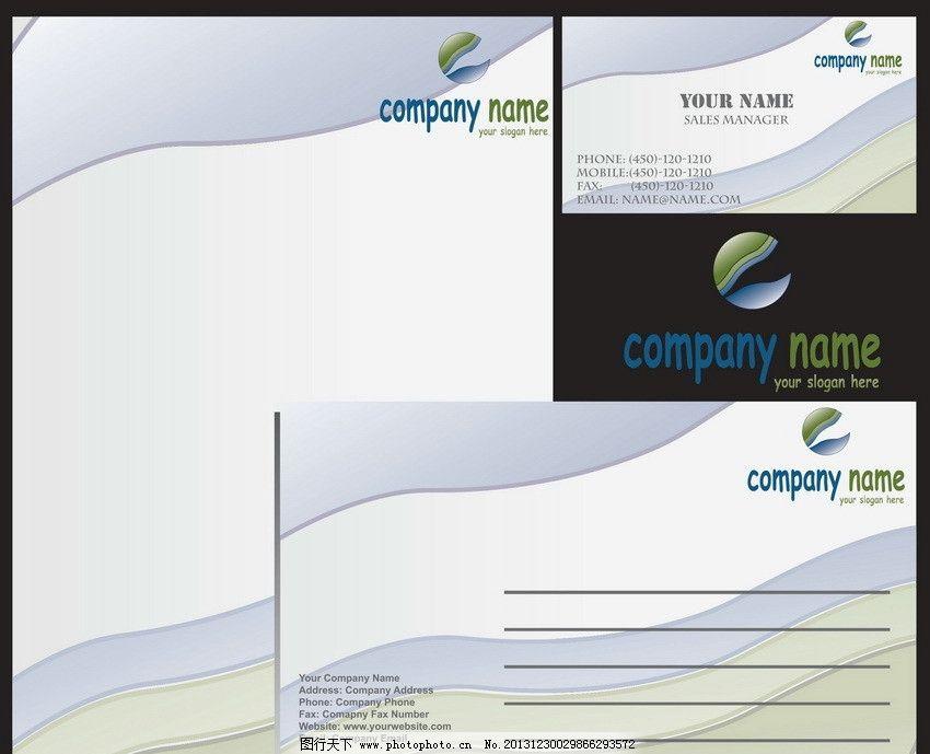 vi 模板 vi设计 vi模板 信纸 便签 名片 包装 设计 展示 素材 公司vi
