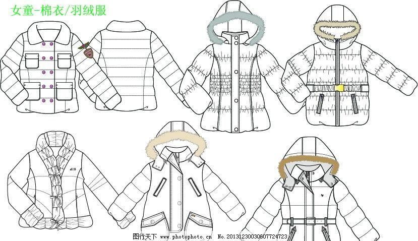 女童 矢量棉衣 矢量图 棉衣 基础 版型 服装设计 广告设计 矢量 ai