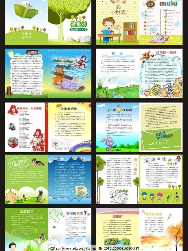 动物 卡通花纹 卡通书本 卡通树 小学生版报模版下载 小学生作文集 小