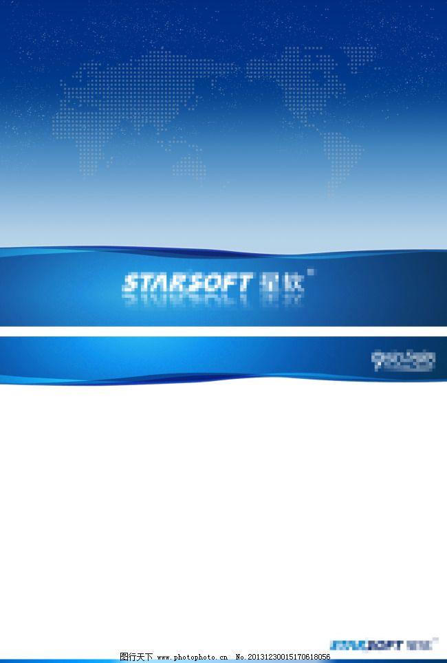 2013年ppt模板免费下载