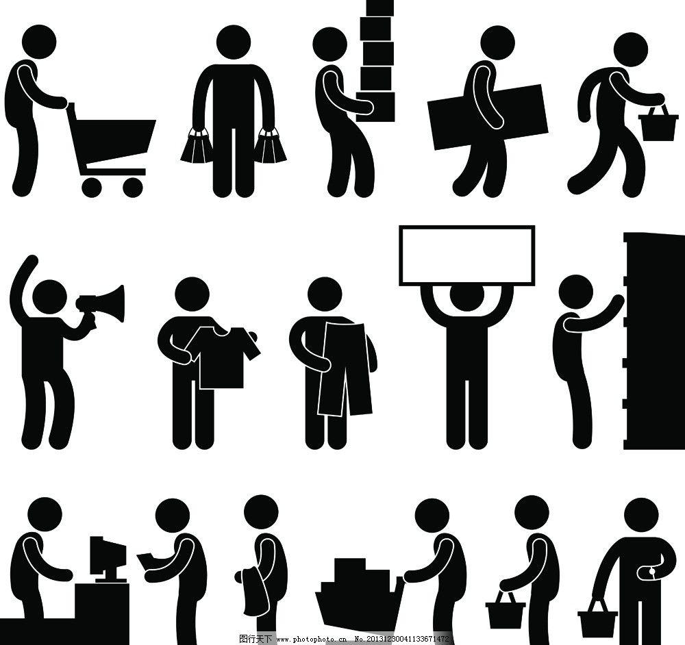 小人图标 运动小人 各种动作 购物 人物剪影 人物矢量 人物矢量素材