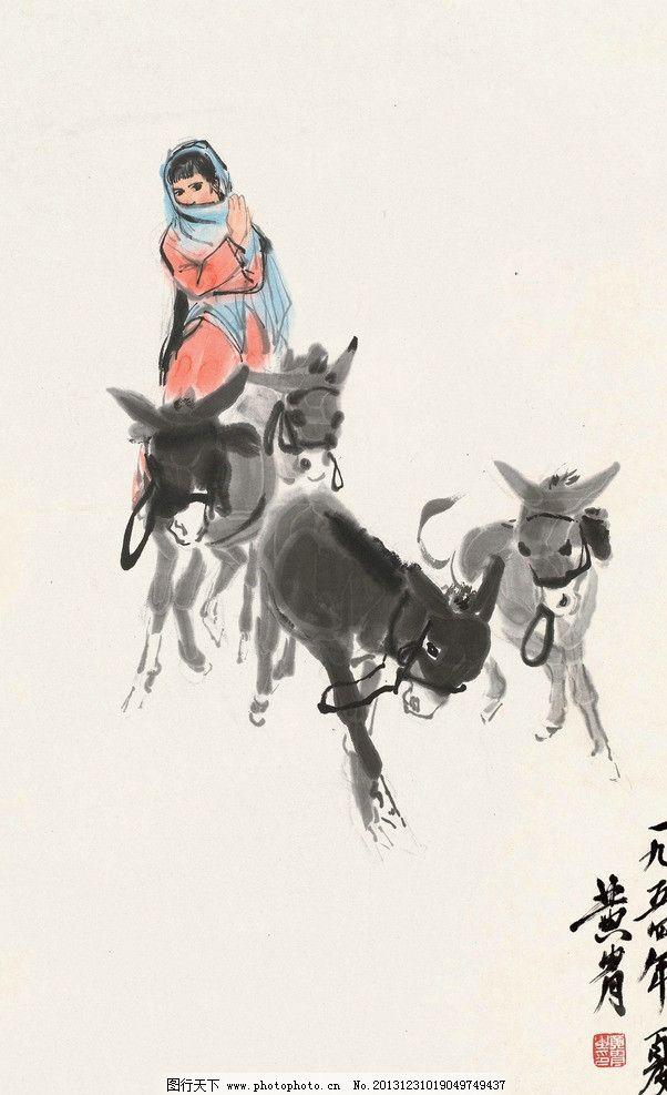 赶驴图 黄胄 国画 驴 毛驴 牧驴 赶驴 动物 写意 水墨画 中国画 绘画