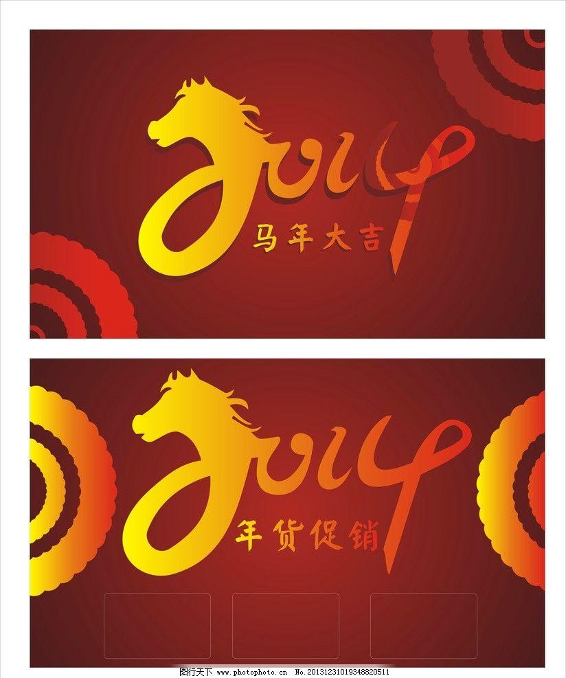 马年海报 年货大促销 海报设计 广告设计 矢量文件 春节 节日素材
