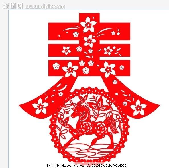 福字 福 春 灯笼 花朵 骏马 白菜 梅花 桃花 中国年 中国风 马年 剪纸